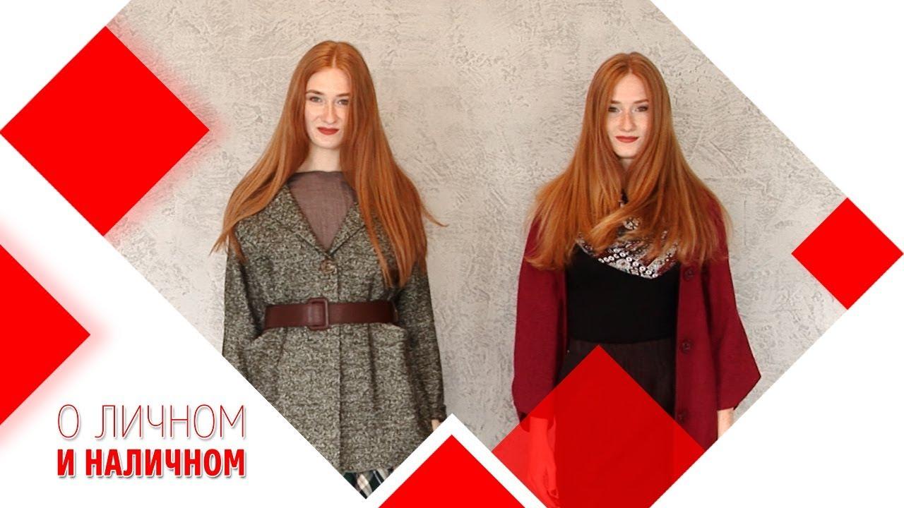 Модный обзор от Linorusso #8. Симметрия в одежде - YouTube