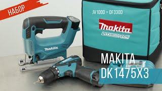 DK1475X3 Набір акумуляторного інструменту Makita   JV100D+DF330D   Огляд