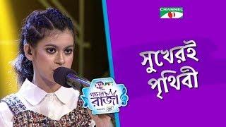 Shukher E Prithibi   Sithi   ACI XTRA FUN CAKE CHANNEL i GAANER RAJA   Channel i TV