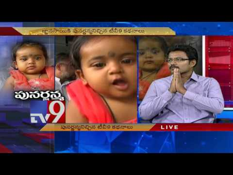Baby girl Gnanasai has rebirth after Liver Transplant - TV9 Effect