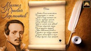 Стихотворение М.Ю. Лермонтов