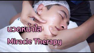 รีวิว นวดหน้าใสให้ผิวอิ่มฟู Miracle Therapy ที่ Atom Clinic