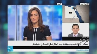 طائرة تابعة لمصر للطيران تهبط اضطراريا في أوزبكستان بسبب إنذار كاذب
