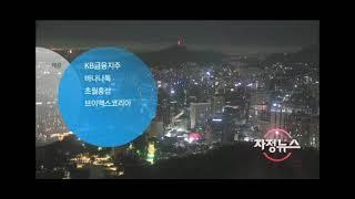 YTN 자정뉴스 ED+YTN24 NEXT 버전 (2021.05.20)