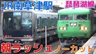 次々と電車が来る平日朝ラッシュのJR南草津駅1時間ノーカット! 琵琶湖線 特急はるか・特急ひだ・321系・113系・117系など