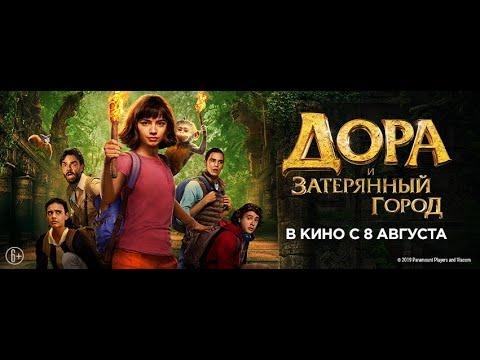 Дора и Затерянный город 6+ трейлер №2 Dora and the Lost City of Gold