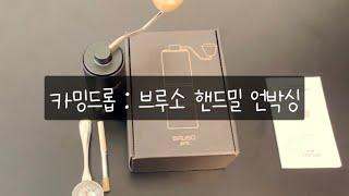 [카밍드롭] BRUSO브루소 핸드밀 언박싱(feat. …