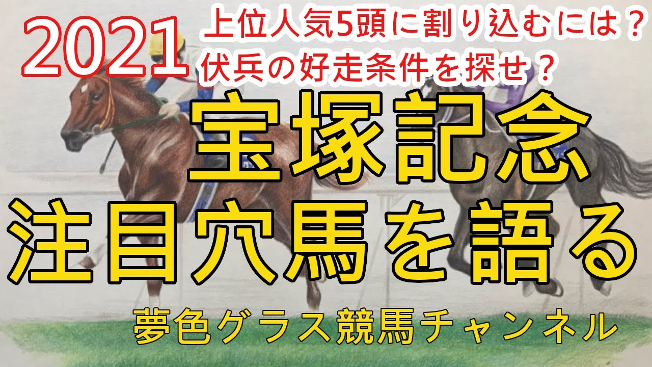 【注目穴馬を語る】2021宝塚記念!伏兵の出番はあるのか?穴馬の好走条件を探せ!