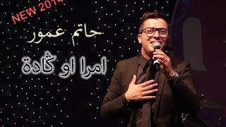 Hatim Ammor - Mra o Gadda ᴴᴰ / امـــــــرة وكــــــادة - حاتــــم عمــــــــــور