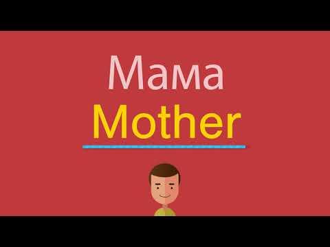 Как произносится слово мама на английском