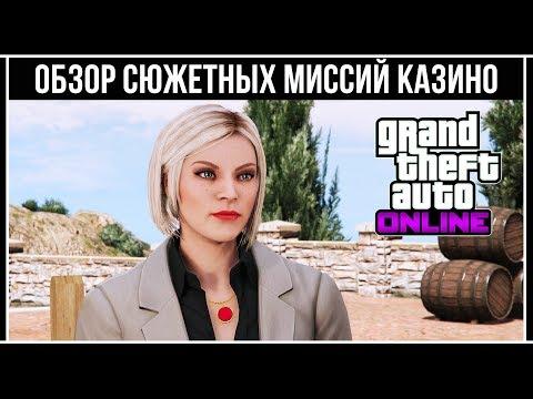GTA Online: ОБЗОР ВСЕХ СЮЖЕТНЫХ МИССИЙ КАЗИНО