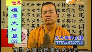 【禮運大同篇21.22】| WXTV唯心電視台