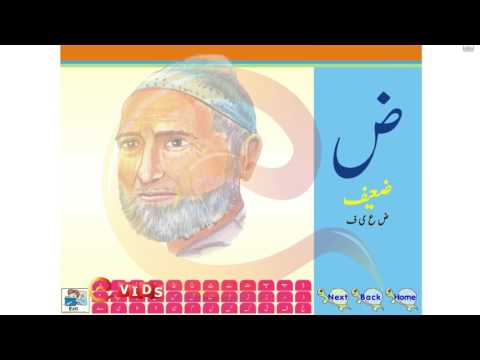 Learn Urdu - Urdu Alfaz