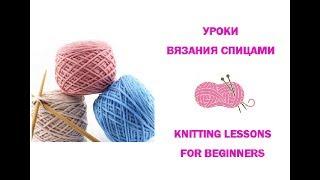 Уроки вязания спицами для начинающих/ How To Knit - The Basics