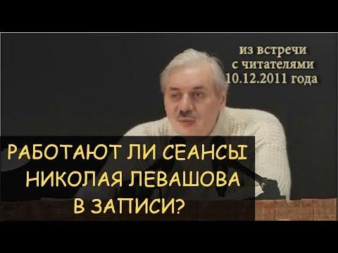 Н.Левашов: Ответ работают