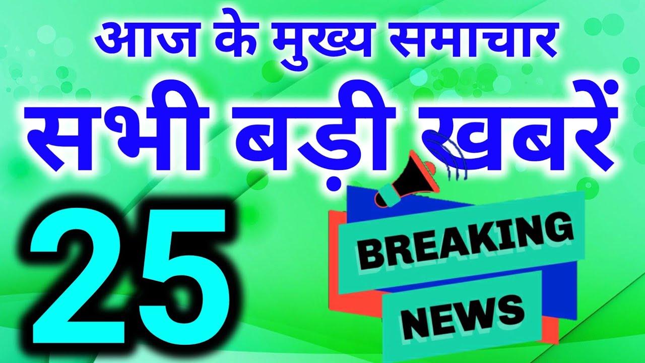 Today Breaking News ! आज के मुख्य समाचार बड़ी खबरें, PM Modi, paytm, delhi, #Budget