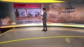 أبرز محطات الحوار الوطني اليمني