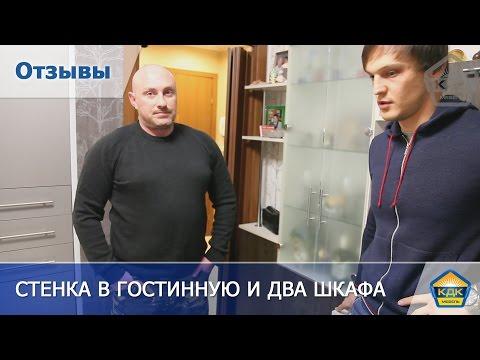 Отзыв Сергея (Стенка в гостиную и два шкафа)