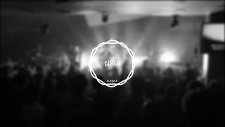 제이어스 J-US Live Worship [Born Again] 07 십자가 (The Cross)