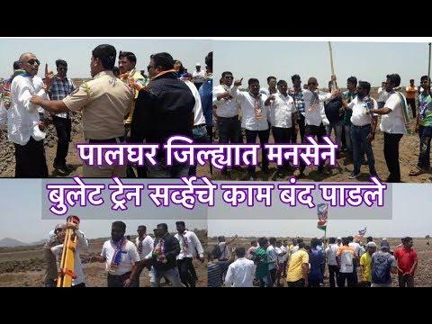 पालघर- मुबई अहमदाबाद बुलेट ट्रेन सर्वेक्षण टेम्बी खोडावे येथे आज मनसेने बंद पाडले thumbnail