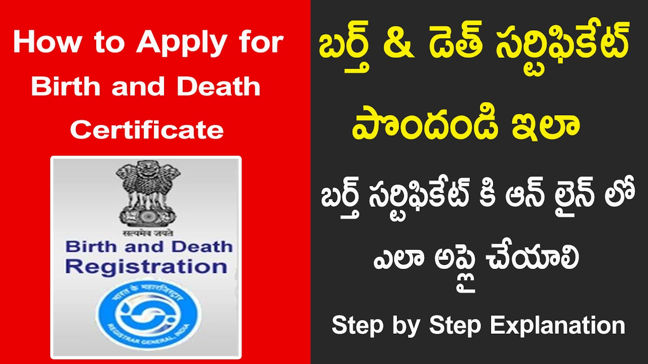 How to apply for birth and death certificate step by step how to apply for birth and death certificate step by step explanation in telugu youtube aiddatafo Image collections