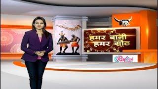 Chhattisgarhi News: दिनभर की खास खबरें छत्तीसगढ़ी में | हमर बानी हमर गोठ | 19 April 2019