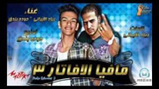 مهرجان مافيا الافاتار 3 زياد الايراني وبندق مهرجنات 2017