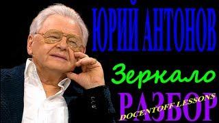 Юрий Антонов Зеркало разбор