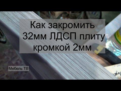 Как закромить ЛДСП толщиной 32мм / мебель своими руками / DIY