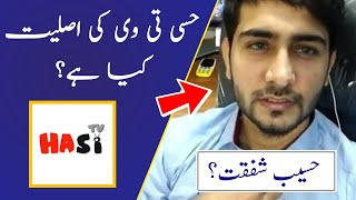 Truth Of Hasi Tv || Hasi tv Exposed By Nazar Creates Live 2018