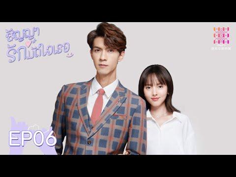 [ซับไทย] สัญญญารักมัดใจเธอ (Love in Time) EP06 | ฟินจิกหมอนดูเพลินๆ ปี 2020 | ซีรีย์จีนยอดนิยม
