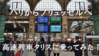 パリから高速列車「タリス」でブリュッセルに行ってみた【女子旅ブリュッセル】