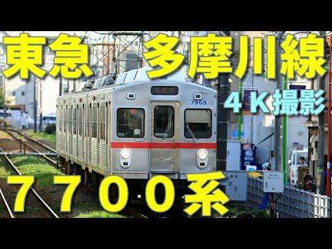 【4K】東急 多摩川線 7700系 下丸子-武蔵新田間 走行シーン【7705編成】