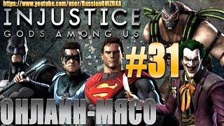 Онлайн - мясо! - Injustice Gods Among Us #31 - Криптонское Кунг-Фу