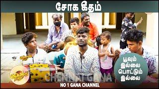 பூவும் இல்லை பொட்டும் இல்லை   Chennai_Gana_Tamil_Hit_Trending_Song   kuppathuraja