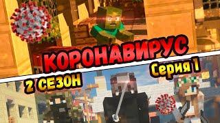КОРОНАВИРУС 2 СЕЗОН Майнкрафт сериал Зомби Апокалипсис Серия 1