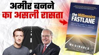 अमीर बनने का सबसे तेज़ तरीका  - THE MILLIONAIRE FASTLANE in Hindi