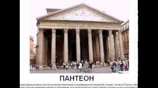 Италия Рим презентация по географии