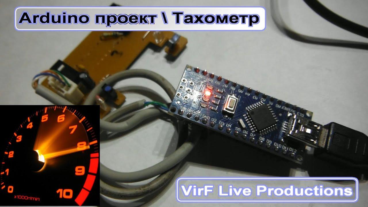 Arduino проект  Тахометр из старой мышки