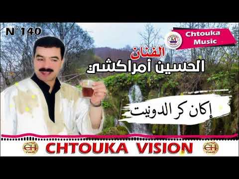 LHOCINE AMRRAKCHI -/IKKAN KRA DONIT(album 140) الحسين أمراكشي-/إكان كرا الدونيت