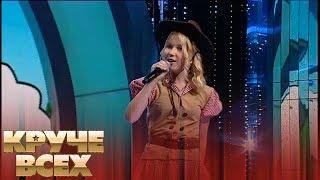Девочка, которая поёт лечебным голосом София Шкидченко   Круче всех!