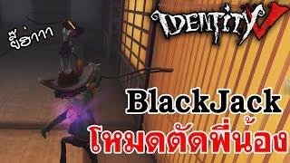 Identity V | BlackJack โหมดตัดพี่น้อง Ft. Mobydick,RoyalEffect,LadySoran