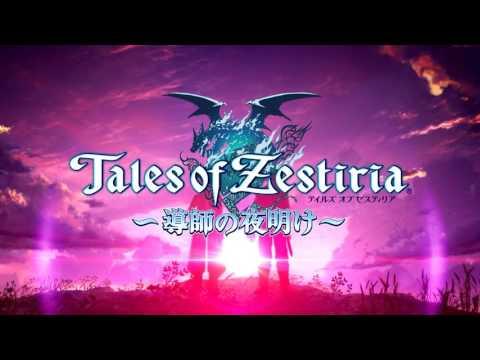 Tales of Zestiria: Doushi no Yoake OST - 2