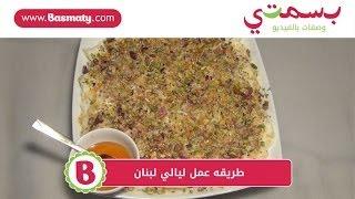 طريقه عمل ليالي لبنان - Layali Lubnan