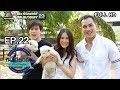 หนีเที่ยวกัน | Bonanza Exotic Zoo , ร้านลูกไก่ เขาใหญ่ | 2 มิ.ย. 61 Full HD