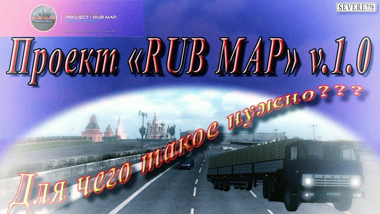 D0 Bf D1 80 D0 Be D0 B5 D0 Ba D1 82 Rub Map V 1 0  D0 Bd D0 Be D0 B2 D0 B0 D1 8f  D0 Ba D0 B0 D1 80 D1 82 D0 B0  D1 88 D0 B5 D0 B4 D0 B5 D0 B2 D1 80  D0 B4 D0 Bb D1 8f Euro Truck Simul