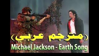 Michael Jackson – Earth Song (مترجم عربي)   DonSub.com