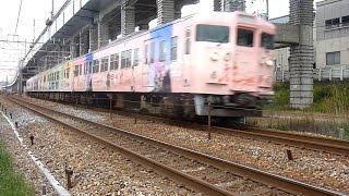 山陽本線を走る115系電車です 番組の宣伝のために走っています 福山~東...