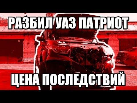 Разбил УАЗ Патриот. Цена последствий.