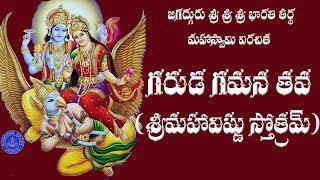 garudagamana-tava-telugu-meaning-jagadguru-sri-bharati-teertha